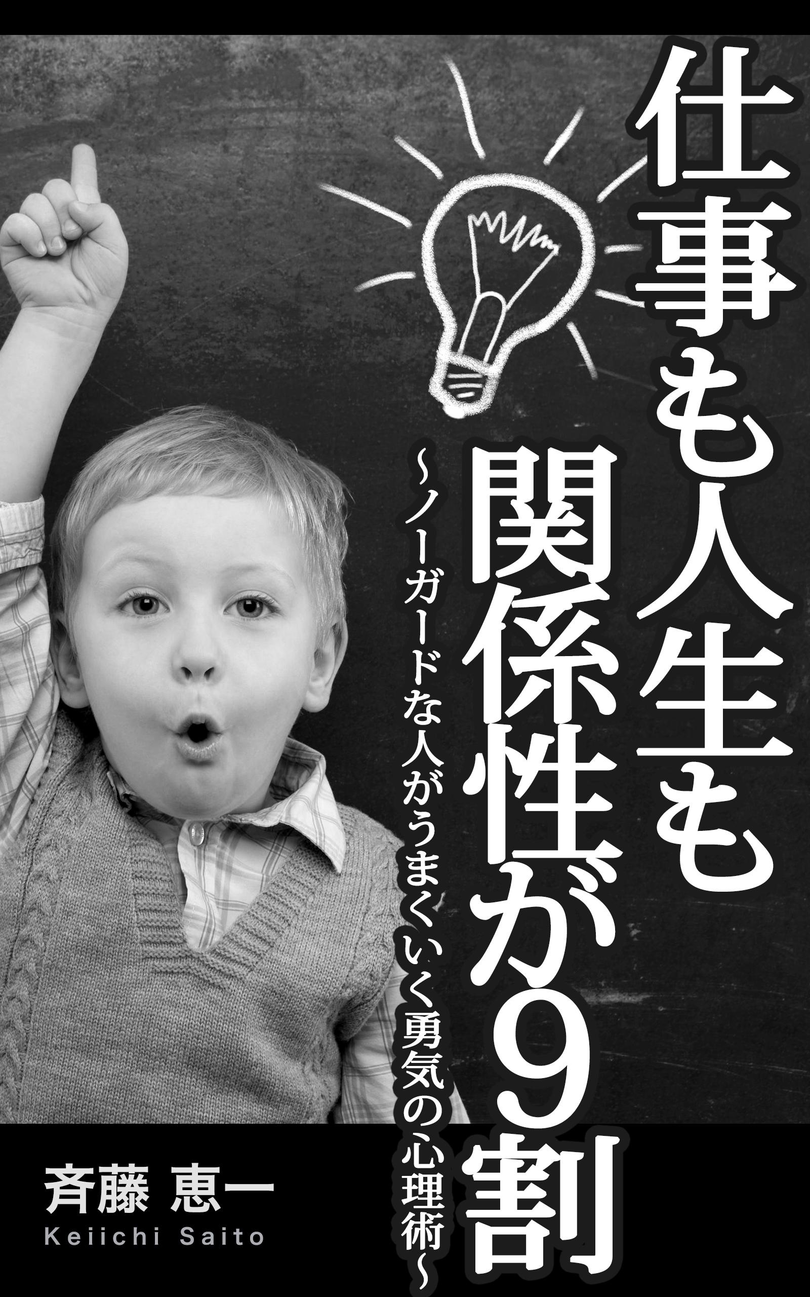 EBT_160085_斉藤恵一様